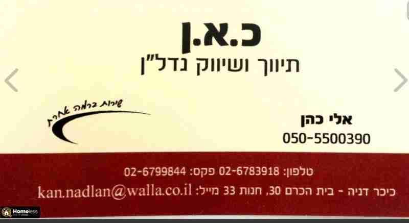 חנויות להשכרה | בית הכרם בית הכרם ירושלים
