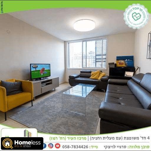 דירה 4 חדרים | דוד רמז 65 מרכז רחובות