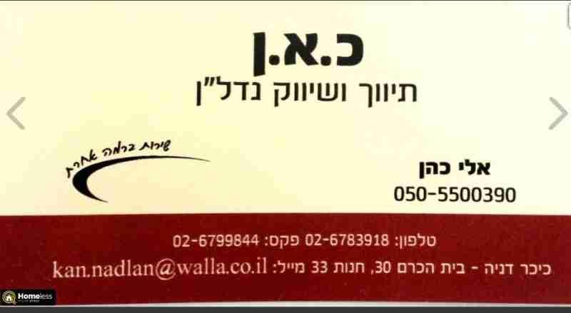 פנטהאוז 3 חדרים | שדרות הרצל בית הכרם ירושלים