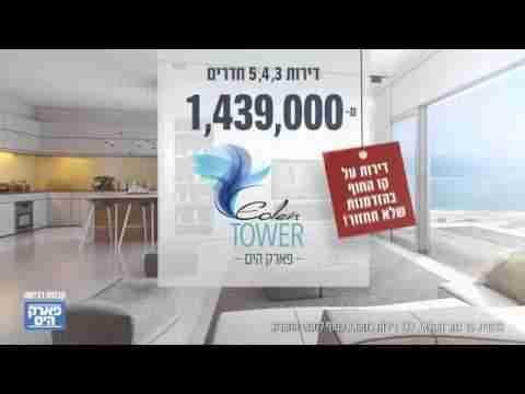 EDEN TOWER בת ים דירות חדשות, דירות למכירה בלב שכונת פארק הים החדשה 9884*