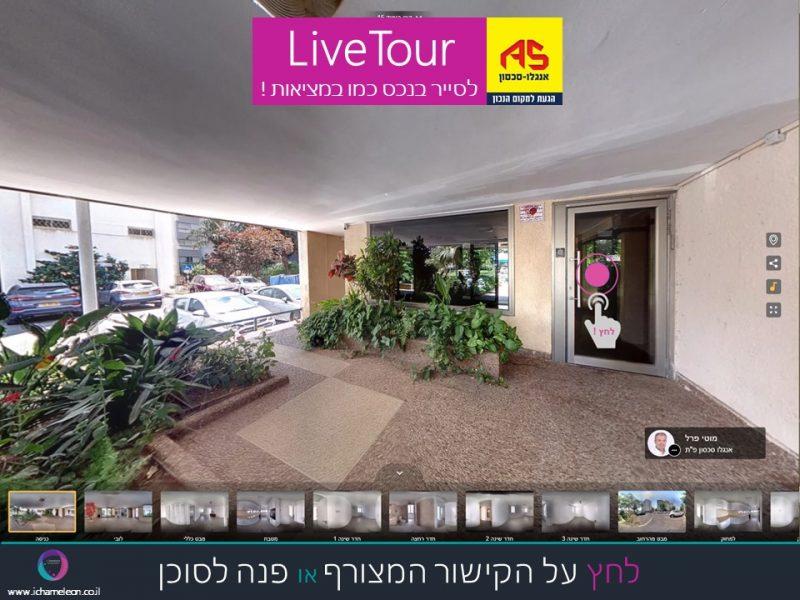 דירה רחוב קרן היסוד 15 רמת אילן גבעת שמואל
